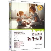 L正版把话说到孩子心里 唐曾磊 9787302494829 清华大学出版社