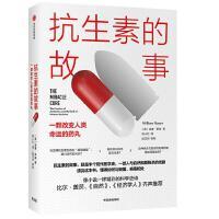 抗生素的故事 威廉罗森 著中信出版社