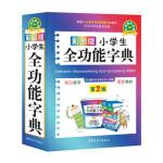 彩图版小学生全功能字典(32开)
