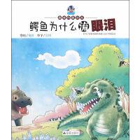 鳄鱼为什么流眼泪・趣味科普绘本