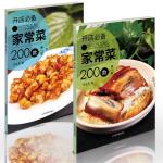 开店必备家常菜200款(上、下册)