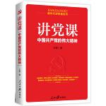 讲党课:中国共产党的伟大精神