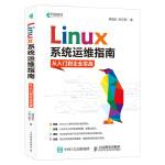 Linux系�y�\�S指南:�娜腴T到企�I����