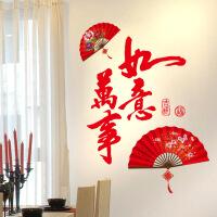 春节贴画客厅厨房新年装饰布置贴画过年贴纸万事如意墙贴壁纸自粘 万事如意(扇子) 中