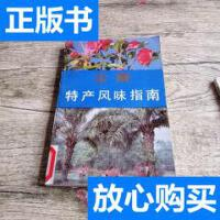 [二手旧书9成新]云南特产风味指南 /不详 云南人民