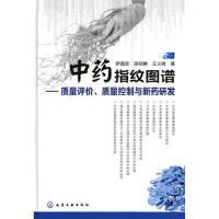 【二手旧书9成新】中药指纹图谱--质量评价、质量控制与新药研发 罗国安,梁琼麟,王义明 9787122060921 化