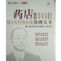 东方名家:药店经营管理大全 赵祖杰主讲 6DVD 企业管理 企业培训 视频光盘