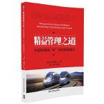 """精益管理之道――中国高铁装备""""智""""造的管理基石"""