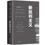 新批判主义 (全新增订精装本)邓晓芒代表作 精彩金句,通俗表达,点破知识谎言的爆款文章