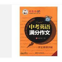 邹慕白字帖 中考英语满分作文 学生常用字帖 初中学生练字9787547221891