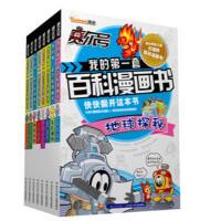 赛尔号我的套百科漫画书(套装全8册)实用的百科知识、炫酷的漫画故事、快快翻开这本书,让我们跟随赛尔精灵一起在知识的海洋