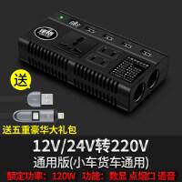 车载12v24v转220v多功能通用变压器电源转换器汽车充电插座