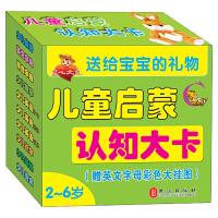 儿童启蒙认知大卡(2~6岁) 双语版 套装全10册 圆角设计儿童智力开发