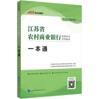 中公教育2021江苏省农村商业银行招聘考试:一本通