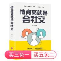 情商高就是会社交 口才训练与沟通社交说话技巧的书籍 社交训练礼仪训练好好说话所谓情商高 就是会说话成功励志人际交往