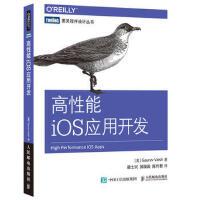 CBS-高性能iOS应用开发 人民邮电出版社 9787115451200