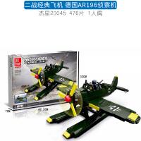 兼容乐高军事积木 武装黑鹰直升机战斗飞机 男孩拼装组装玩具 二战飞机德国AR196侦察机 476片