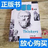[二手旧书9成新]思想家的故事 /萧迪 中国社会出版社
