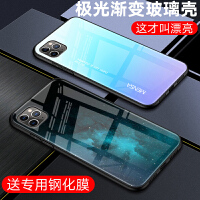 iPhone11promax手机壳 苹果11 pro max保护壳套 苹果iPhone11promax渐变玻璃壳镜面保