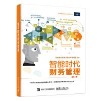 智能时代财务管理