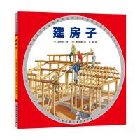 建房子・日本精选科学绘本