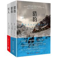 猎豹:全二册+雪人 侦探悬疑小说