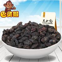 【巴灵猴_黑加仑250g*2袋】休闲零食特产新疆吐鲁番干果 吐鲁番黑葡萄干 坚果小吃