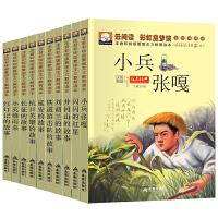 红色经典全套10册注音版 小兵张嘎 长征的故事 小英雄雨来 三年级课外书必读班主任推荐一年级二年级 6-7-8-9-1