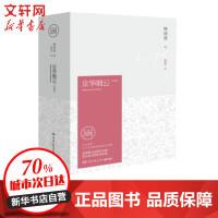 京华烟云(2册) 湖南文艺出版社有限责任公司