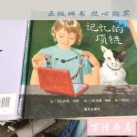 【二手旧书85成新】记忆的项链:信谊世界精选图画书 /[美]伊芙・邦婷 明天出版社