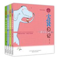 小屁孩日记・一年级屁事多系列(套装4册)