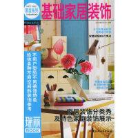 【新书店正版】 基础家居装饰――瑞丽BOOK 北京《瑞丽》杂志社 中国轻工业出版社 9787501949427