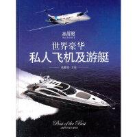 世界豪华私人飞机及游艇,上海科学技术出版社,马家伦主编9787547812624