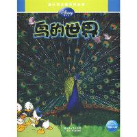 鸟的世界――迪士尼儿童百科全书 美国迪士公司 ,瘦驼 湖北少儿出版社 9787535348371