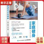 家庭健身训练图解 杨斌,刘振龙,李明〖新华书店,畅销正版〗