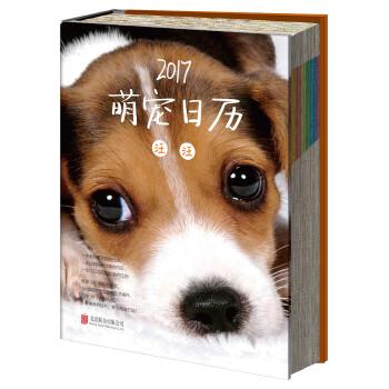 2017萌宠日历·汪汪 每天一只汪星人,千面的汪星人,迷人的萌宠。