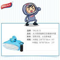 真空压缩袋收纳整理袋大号棉被衣服衣物打包真空压缩袋送电泵 100*70*38CM