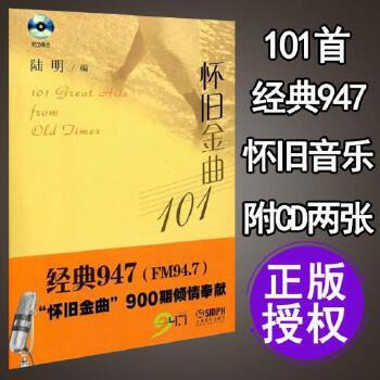 老歌经典书籍怀旧歌曲本简谱歌谱书籍六十七十年代上海怀旧音乐fm94.