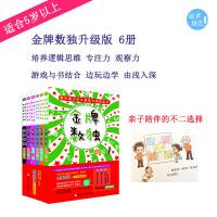 金牌数独升级版6册 儿童智力挑战全书 专注力 观察力数独大师出题