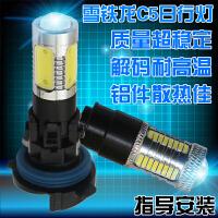雪铁龙C5标致3008专用高亮LED日行灯日间行车灯G4灯泡 汽车用品
