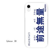 iphone7苹果6s手机壳6plus硅胶xr全包软壳5s创意情侣8X防摔xs max