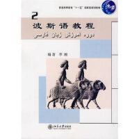 波斯语教程2 李湘 北京大学出版社 9787301160169