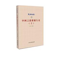 中国之储蓄银行史(上)
