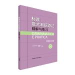标准意大利语语法-精解与练习