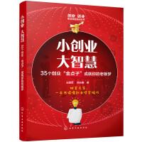 """创业就业职业技能培训丛书--小创业 大智慧――35个创业""""金点子""""成就你的老板梦"""