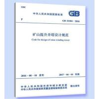 矿山提升井塔设计规范(GB 51184-2016)