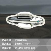 15-17款丰田新皇冠外碗门拉手保护贴专用不锈钢门碗装饰门腕贴片
