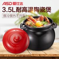 爱仕达砂锅 陶瓷煲汤砂锅大3.5L锂辉石耐热燃气中药煎锅JLF35CP
