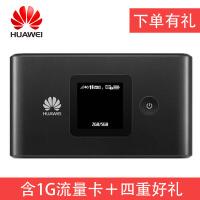 huawei 华为随行wifi2三网移动电信联通4G无线路由器E5577BS-937车载