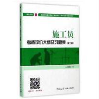 施工员考核评价大纲及习题集(土建方向) 第二版 中国建筑工业出版社 9787112210824